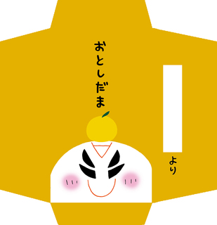 2016egaoh-pochi-omote003.jpg